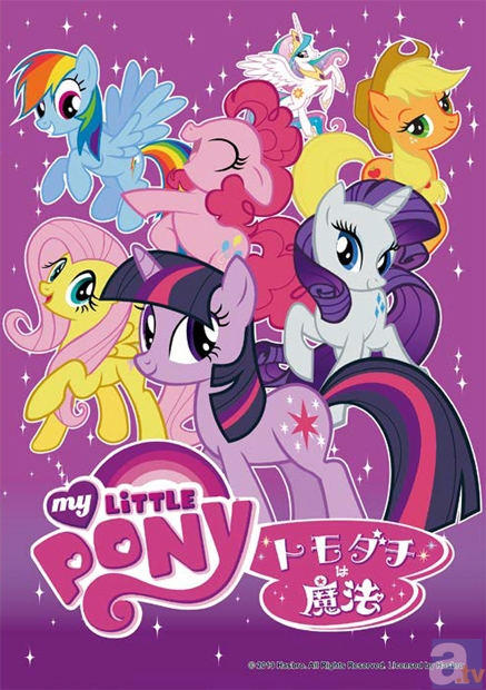 My Little Pony, sortie prévue au Japon le 2 avril 2013