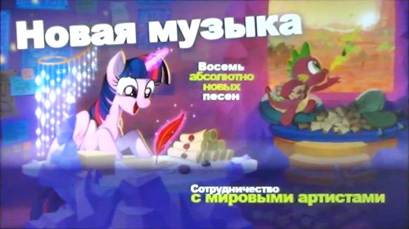 My Little Pony Movie Concept Image (1)